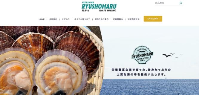 株式会社隆勝丸 webサイト(岩手県宮古市)