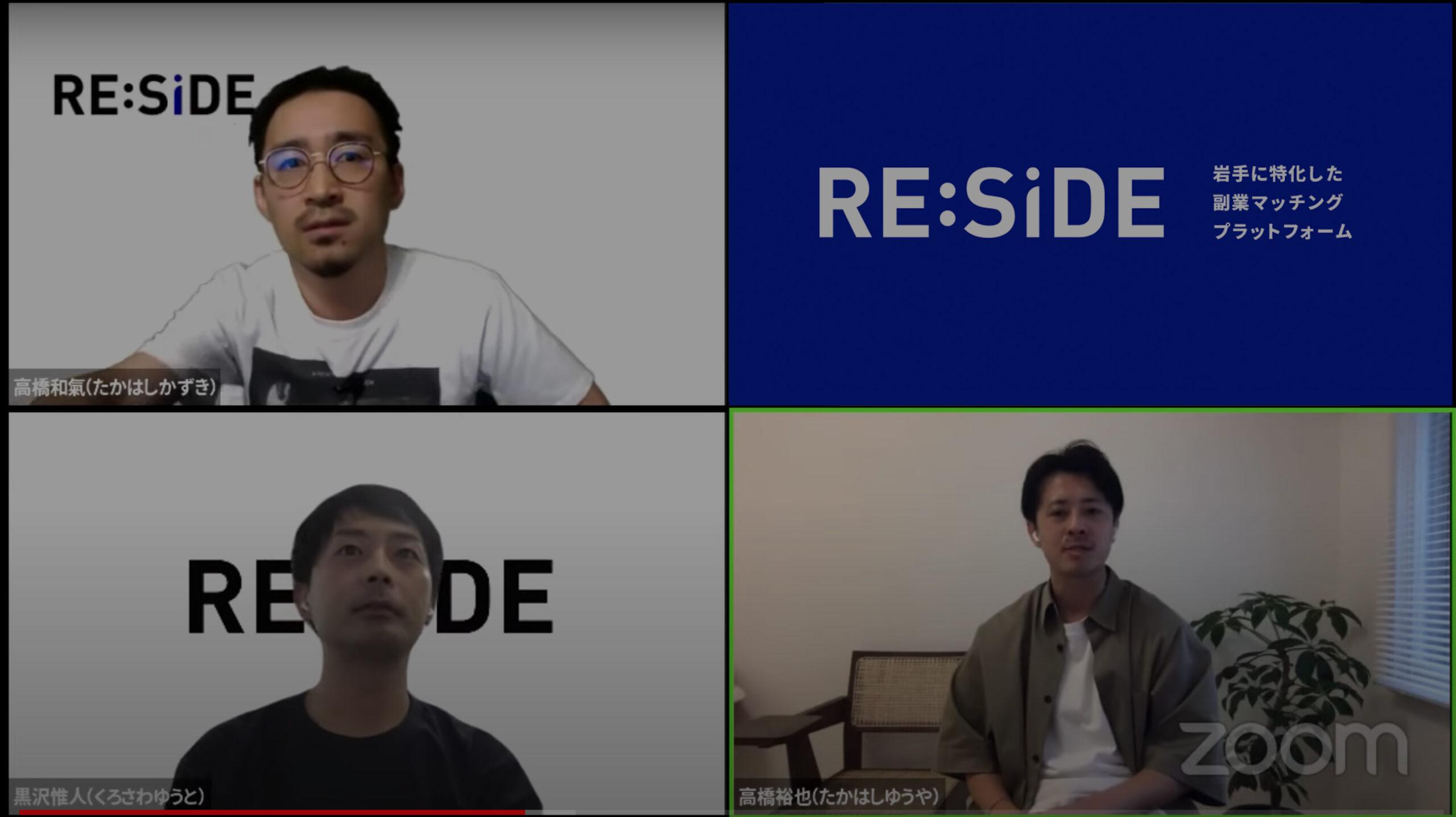 副業マッチングプラットフォーム「RE:SiDE(リザイド )」運営メンバー