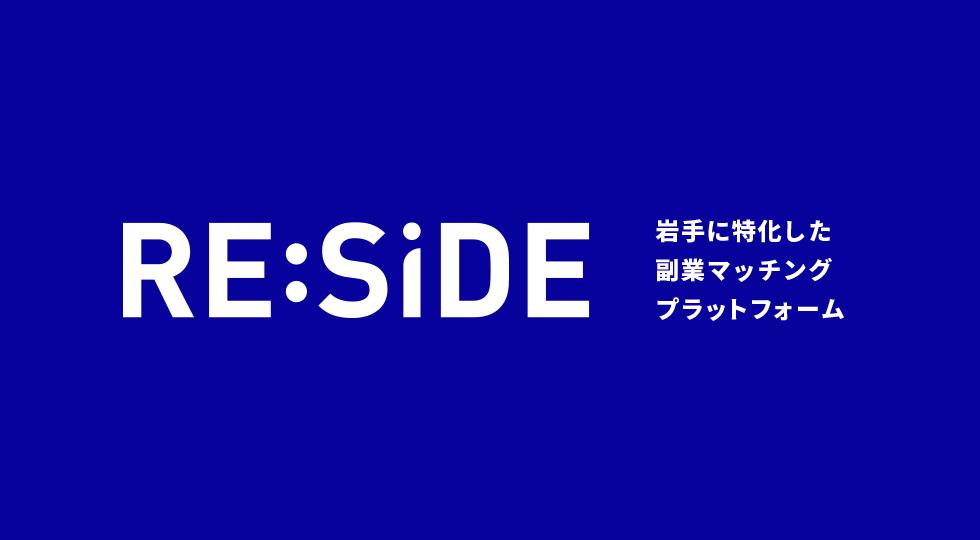 副業マッチングプラットフォーム「RE:SiDE(リザイド )」