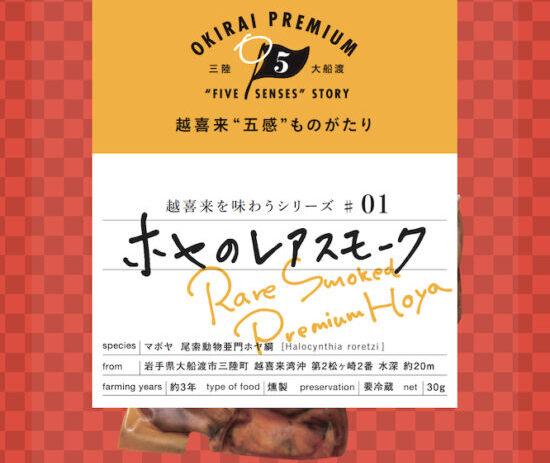 RE:SiDE リザイド副業レポート1 小野寺寿光さんが副業している中野えびす丸での新ブランド「OKIRAI PREMIUM」