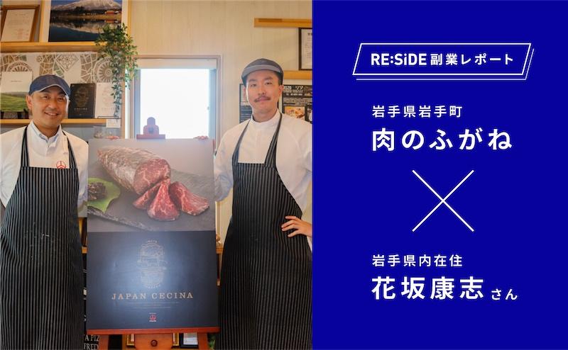 RE:SiDE リザイド副業レポート 肉のふがね×花坂康志さん